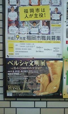 福岡ペルシア文明展