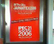 ジャパンテクスに出展します。