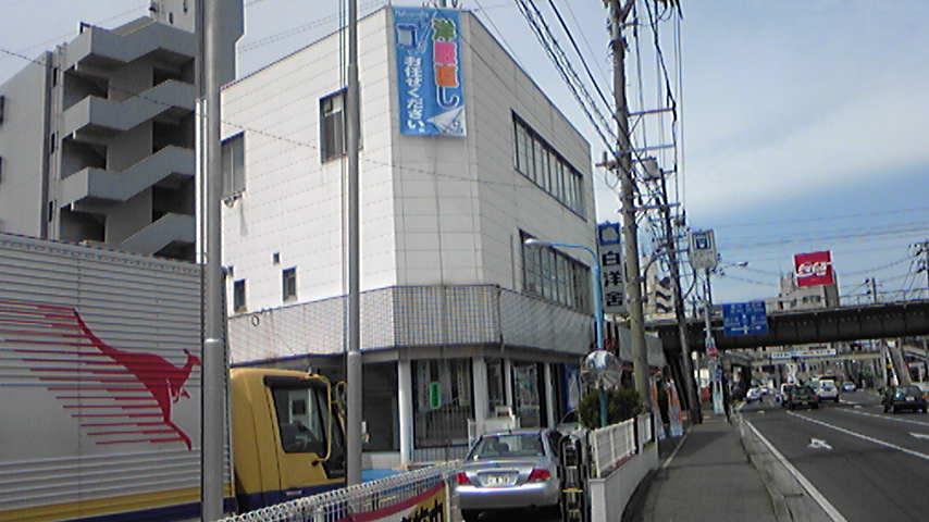白洋舎仙台支店
