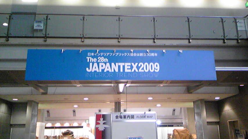 ジャパンテクス2009