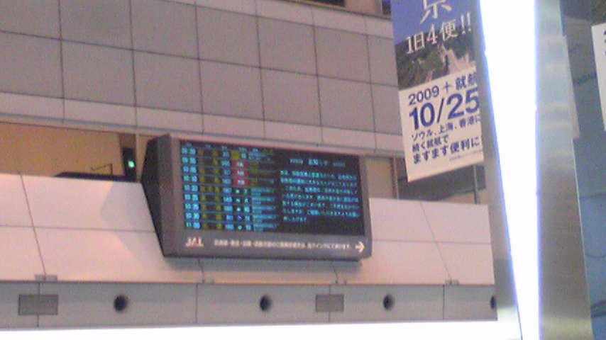羽田空港が混乱