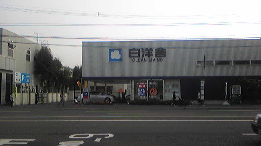札幌白洋舎
