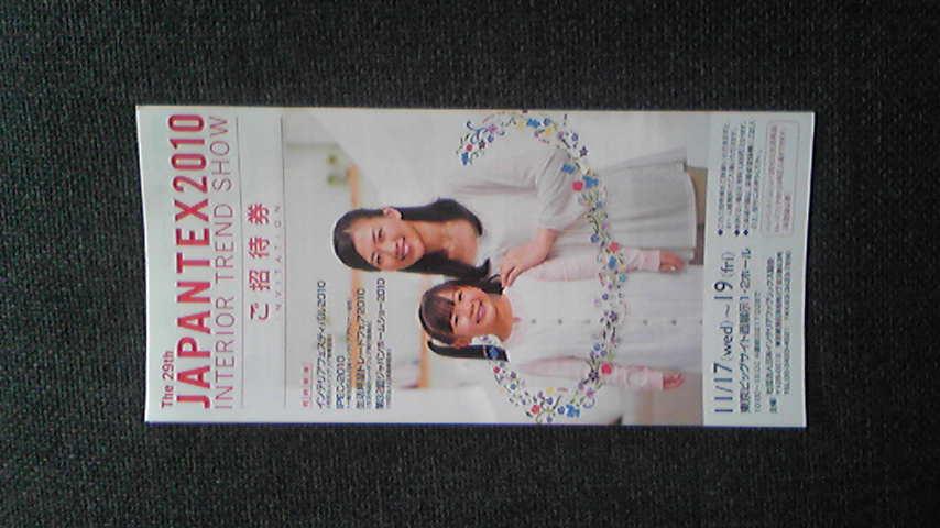 ジャパンテクス2010